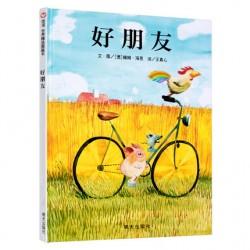 新版 好朋友【Bookstart 3-6岁 亲情友伴】 - 精装