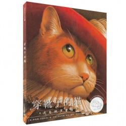 1991年凯迪克银奖:穿靴子的猫【5-9岁 经典童话】- 精装
