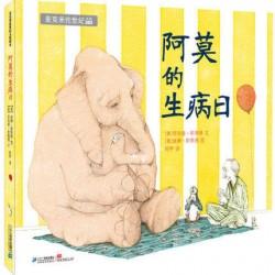 阿莫的生病日 : 2011年凯迪克金奖【信谊Bookstart 3-6岁 心理成长】 - 精装