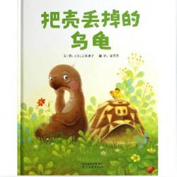启发童书馆:把壳丢掉的乌龟  [3-6岁 趣味幽默】- 精装