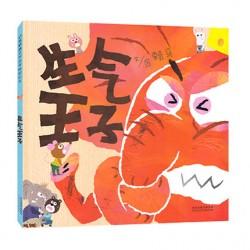 [预售] 生气王子 台湾趣味绘本大师赖马的经典力作 [生命教育 3岁以上 情绪管理] - 精装