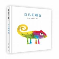 李欧·李奥尼作品 :自己的颜色 - 精装