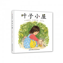 叶子小屋 【2岁以上】 - 精装