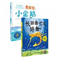 勇气双绘本(《长颈鹿不会跳舞》+《勇敢些,小企鹅》) 【3岁以上】 - 精装