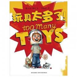 【瑕疵清货】 玩具太多了! 【3岁以上】 - 精装