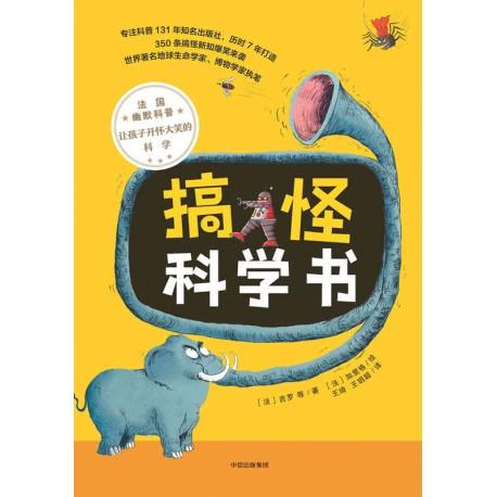搞怪科学书 (5册) 【7岁以上】 - 平装