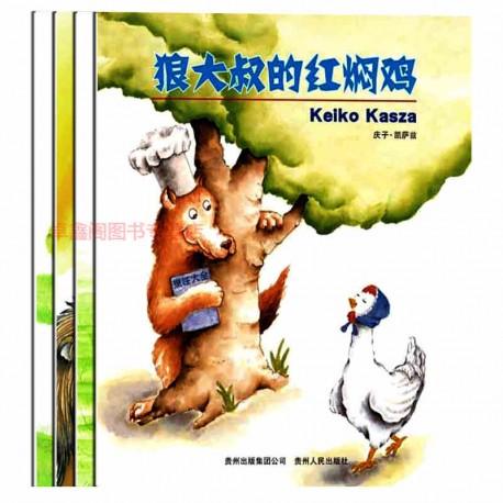 蒲公英系列绘本 庆子绘本 狼大叔的红焖鸡等 (4册) 【3-6岁】 - 平装