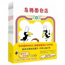 乌鸦面包店(5册) 【3-12岁】 - 平装