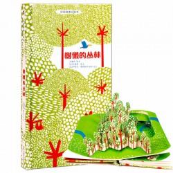 新版 树懒的丛林 立体书 3D形式【3岁以上】 - 精装