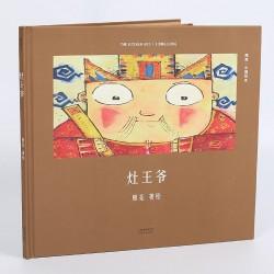 中国传统 灶王爷【3岁以上】 - 精装