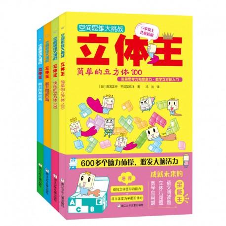 空间思维大挑战 - 立体王 (4册) 【5岁以上】 - 平装