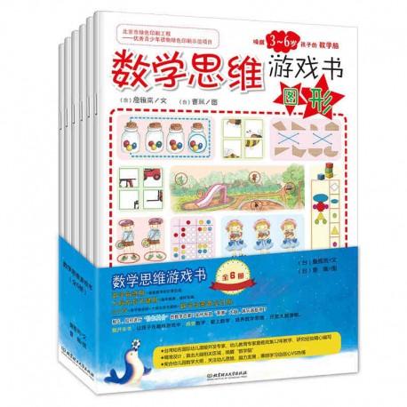 数学思维游戏书 (6册) 【3-6岁】 - 平装