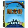 朋友桥 儿童社交能力培养精选绘本 (4册) 【3-6岁】 - 平装
