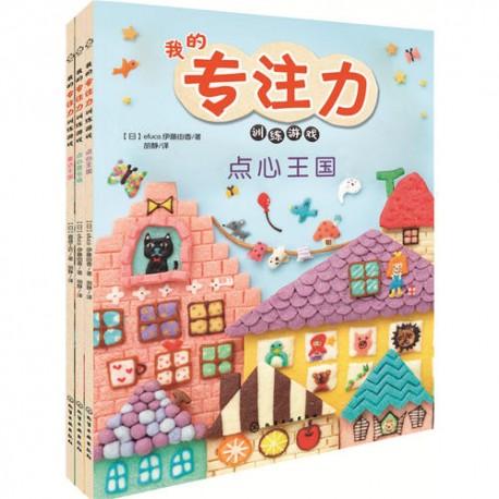 我的专注力训练游戏 (3册)含点心王国  【3-8岁】 - 平装