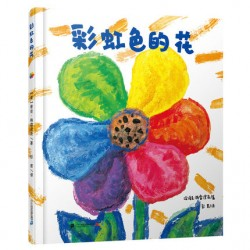 新版 彩虹色的花 【生命教育 3岁以上 奉献与分享】 - 精装