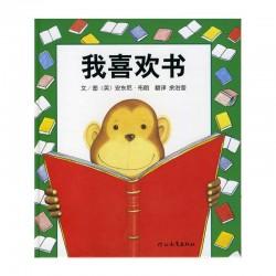 启发绘本馆:我喜欢书 【2-6岁 认知学习】 - 精装