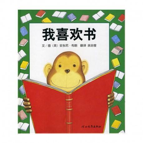 我喜欢书 【2-6岁】 - 精装