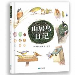 山居鸟日记 【3岁以上】 - 精装