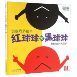 红球球和黑球球 (台湾繁体书名:紅圓圓和黑圓圓) 【台湾信谊Bookstart 0-3岁书单 (婴儿阶段) 想象创意】 - 精装