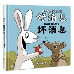 新版 好消息坏消息【3-6岁 价值观培养 趣味幽默】- 精装