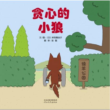 贪心的小狼 【2-6岁】 - 精装