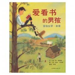 爱看书的男孩 【3-8岁】 - 精装