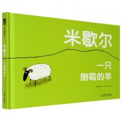 一只倒霉的羊 【2-6岁】 - 精装