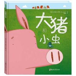 大猪和小虫 【3岁以上 接纳与包容】- 精装