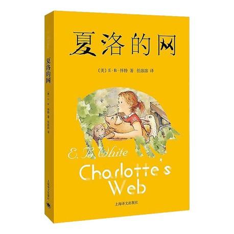 夏洛的网 Chorlott's Web 【11岁以上 儿童文学】- 平装