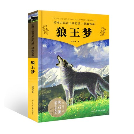 狼王梦:动物小说大王沈石溪品藏书系 【12岁以上 儿童文学】- 平装