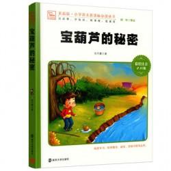 宝葫芦的秘密 (彩图注音版) 【7-9岁 儿童文学】- 平装