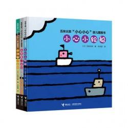 """五味太郎 """"小心小心"""" 婴儿图画书 (3册) - 精装"""