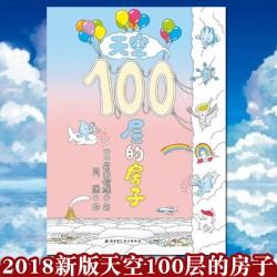 【封面压痕】 岩井俊雄新作品:100层 天空100层的房子【3岁以上 创意想象】- 精装