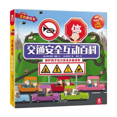 立体翻翻书:交通安全互动百科【4岁以上 互动游戏书】- 精装