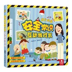 安全常识互动游戏书 : 立体翻翻书【3-6岁 生活教育】- 精装