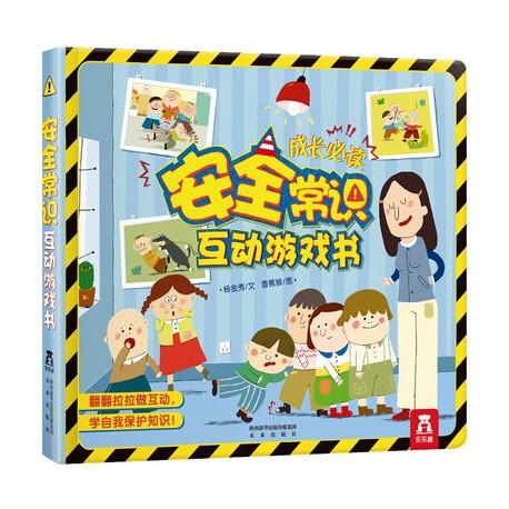 立体翻翻书:安全常识互动游戏书【4岁以上 互动游戏书】- 精装