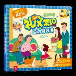 立体翻翻书:礼仪常识互动游戏书【4岁以上 互动游戏书】- 精装