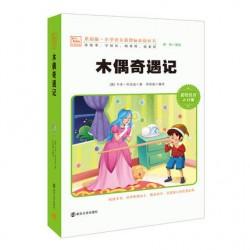 木偶奇遇记 (彩图注音版) 【7-9岁 儿童文学】- 平装
