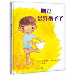 信谊世界精选图画书 阿立会穿裤子了 【3岁以上 】- 精装