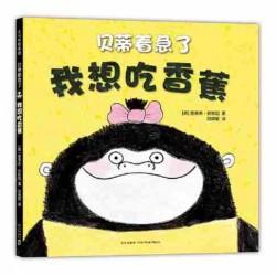 贝蒂着急了: 我想吃香蕉 【信谊Bookstart 0-3岁 情绪管理】 - 精装