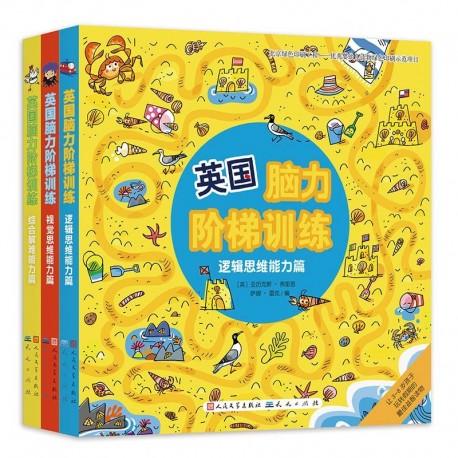 Usborne 英国脑力阶梯训练 (三册)  【3岁以上 益智游戏书】 - 平装