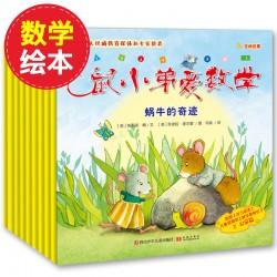 鼠小弟爱数学 第一辑 (9册) 【 3-6岁 】 - 平装