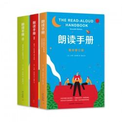 朗读手册 (三册) - 平装