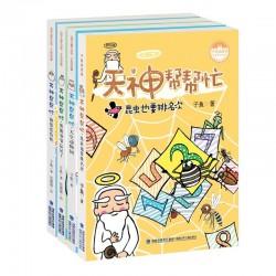 天神帮帮忙 (4册)  【7岁以上 】 - 平装