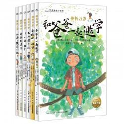 桥梁书 挫折万岁 (6册)  【7岁以上 】 - 平装