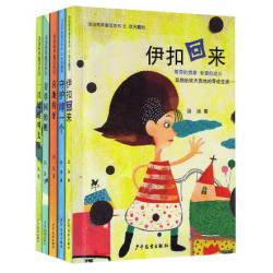 桥梁书 汤汤奇异童话系列 (5册)  【7岁以上 】 - 平装