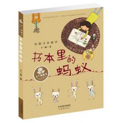 书本里的蚂蚁 注音 【7岁以上 短篇童话 】 - 平装