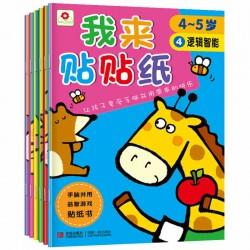 Sticker Books 小红花 我来贴贴纸 4~5岁 (6册) 【4-5岁 】 - 平装