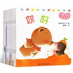 小熊宝宝绘本系列全15册【0-3岁 生活能力】 - 平装  -- 包邮
