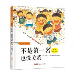 孩子没关系逆商培养图画书: 不是第一名也没关系 【4-9岁 逆商培养】- 精装